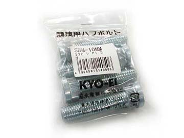 KYO-EI(協永産業) 競技用ロングハブボルト 三菱10mmロング【SBM】、1本売り