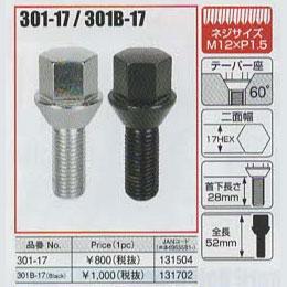 KYO-EI(協永産業)外車用ホイールボルト 301-17/301B-17