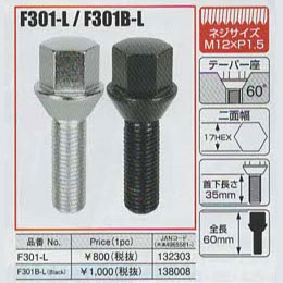 KYO-EI(協永産業)外車用ホイールボルト F301-L/F301B-L