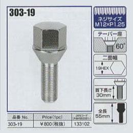 KYO-EI(協永産業)外車用ホイールボルト 303-19