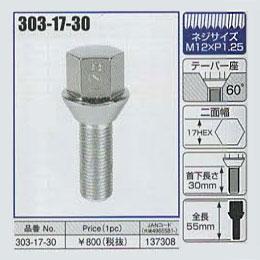 KYO-EI(協永産業)外車用ホイールボルト 303-17-30