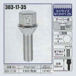 KYO-EI(協永産業)外車用ホイールボルト 303-17-35