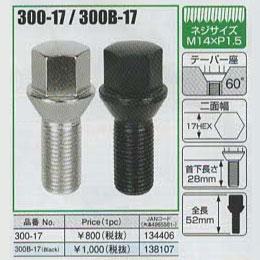 KYO-EI(協永産業)外車用ホイールボルト 300-17/300B-17
