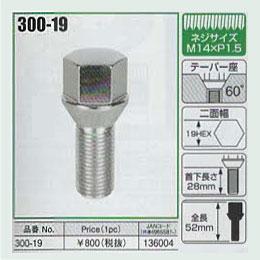 KYO-EI(協永産業)外車用ホイールボルト 300-19