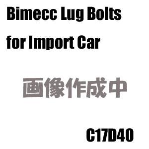 Bimecc(ビメック)外車用ホイールボルト C17D40