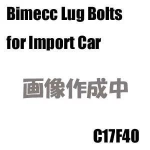 Bimecc(ビメック)外車用ホイールボルト C17F40