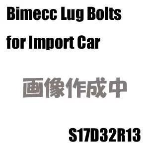 Bimecc(ビメック)外車用ホイールボルト S17D32R13