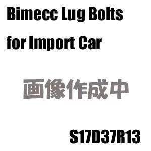 Bimecc(ビメック)外車用ホイールボルト S17D37R13