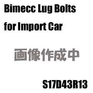Bimecc(ビメック)外車用ホイールボルト S17D43R13