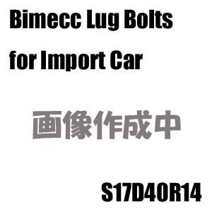 Bimecc(ビメック)外車用ホイールボルト S17D40R14
