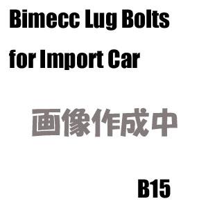 Bimecc(ビメック)外車用ホイールボルト B15