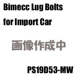 Bimecc(ビメック)外車用ホイールボルト PS19D53-MW