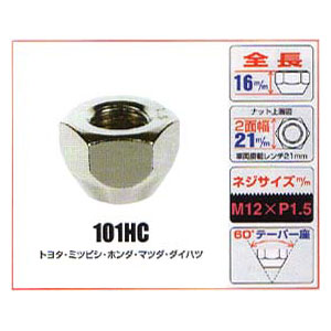 KYO-EI(協永産業)貫通ナット【101HC】21mm,M12×P1.5