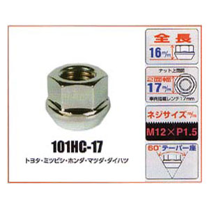 KYO-EI(協永産業)貫通ナット【101HC-17】17mm,M12×P1.5