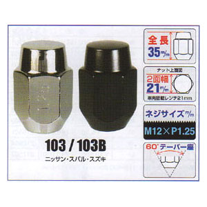 KYO-EI(協永産業)袋ナット【103/103B】21mm,M12×P1.25