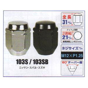 KYO-EI(協永産業)袋ナット【103S/103SB】21mm,M12×P1.25