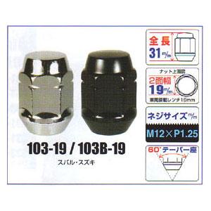 KYO-EI(協永産業)袋ナット【103-19/103B-19】19mm,M12×P1.25