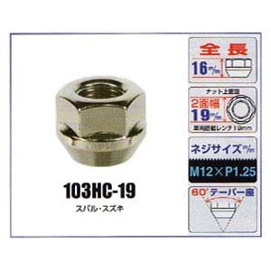KYO-EI(協永産業)貫通ナット【103HC-19】19mm,M12×P1.25