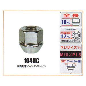 KYO-EI(協永産業)貫通ナット【104HC】17mm,M10×P1.5
