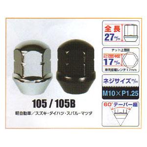 KYO-EI(協永産業)袋ナット【105/105B】17mm,M10×P1.25