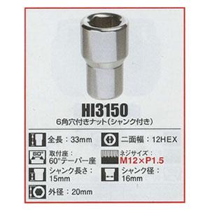 KYO-EI(協永産業)6角穴付きナット(シャンク付き)【HI3150】M12×P1.5
