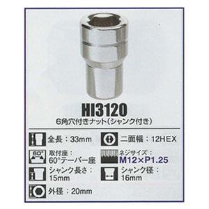 KYO-EI(協永産業)6角穴付きナット(シャンク付き)【HI3120】M12×P1.25
