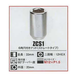 KYO-EI(協永産業)6角穴付きナット(ストレート)【ZCS1】M12×P1.5