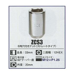 KYO-EI(協永産業)6角穴付きナット(ストレート)【ZCS3】M12×P1.25