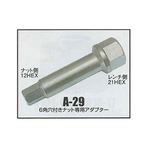 KYO-EI(協永産業)6角穴付きナット専用アダプター【A-29】