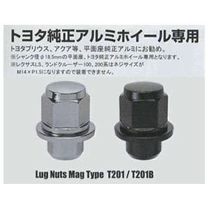 KYO-EI(協永産業)トヨタ純正アルミホイール専用ナット【T201/T201B】M12×P1.5