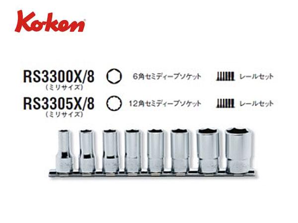 """Ko-ken(コーケン/山下工業研究所)3/8""""セミディープソケットセット(ミリ)"""