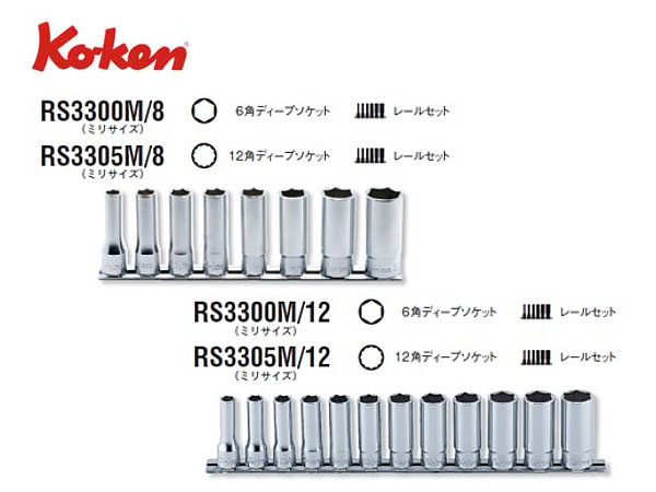 "Ko-ken(コーケン/山下工業研究所)3/8""ディープソケットセット(ミリ)"