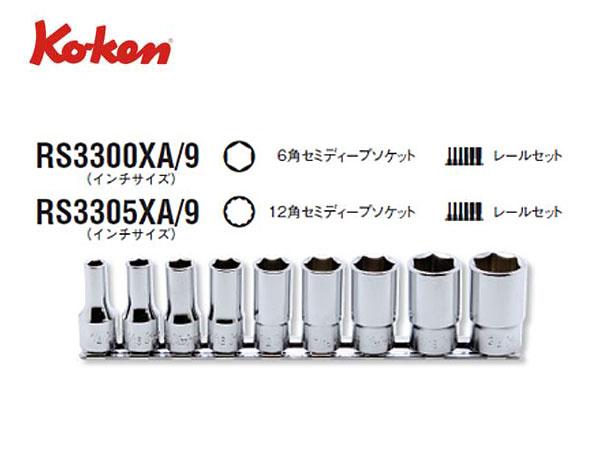 "Ko-ken(コーケン/山下工業研究所)3/8""セミディープソケットセット(インチ)"