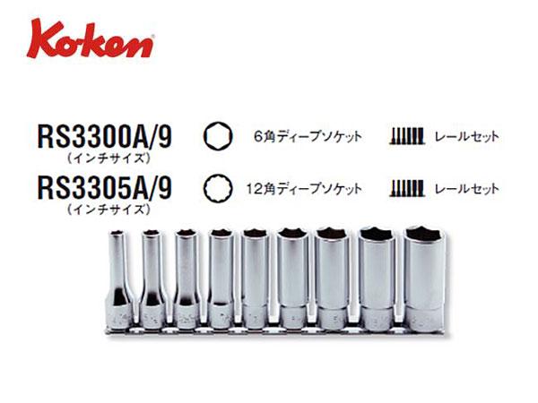 "Ko-ken(コーケン/山下工業研究所)3/8""ディープソケットセット(インチ)"