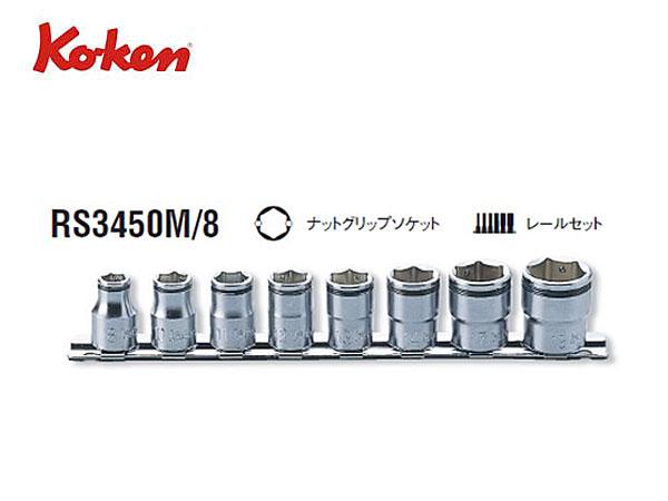 """Ko-ken(コーケン/山下工業研究所)3/8""""ナットグリップソケットセット(ミリ)"""