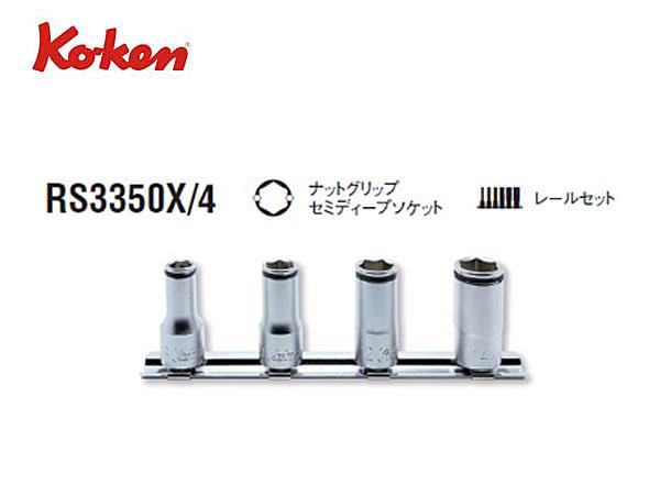 """Ko-ken(コーケン/山下工業研究所)3/8""""ナットグリップセミディープソケットセット(ミリ)"""