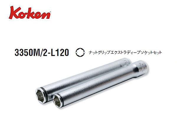 "Ko-ken(コーケン/山下工業研究所)3/8""ナットグリップエクストラディープソケットセット(ミリ)"