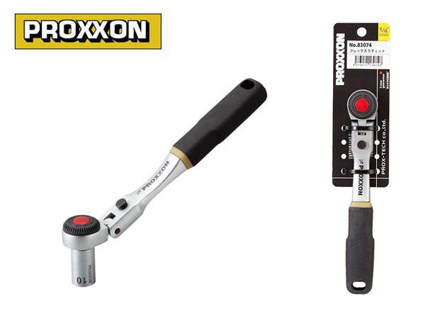 """PROXXON(プロクソン)フレックスラチェット,1/4""""(6.35mm)【No.83074】"""