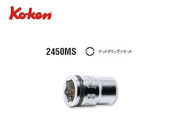 """Ko-ken(コーケン/山下工業研究所)1/4""""ナットグリップソケット(ミリ)【7mm〜14mm ばら売り】"""
