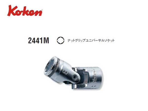 "Ko-ken(コーケン/山下工業研究所)1/4""ナットグリップユニバーサルソケット(ミリ)【7mm〜14mm ばら売り】"