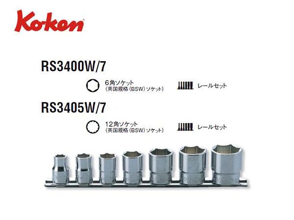 "Ko-ken(コーケン/山下工業研究所)3/8""英国規格ソケットレンチセット(BS W)"