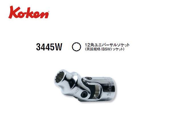 "Ko-ken(コーケン/山下工業研究所)3/8""英国規格ユニバーサルソケットレンチ(BS W)【1/8"