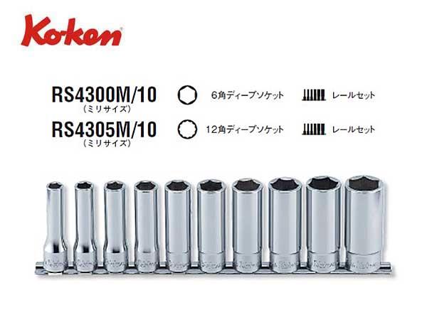 "Ko-ken(コーケン/山下工業研究所)1/2""ディープソケットセット(ミリ)"