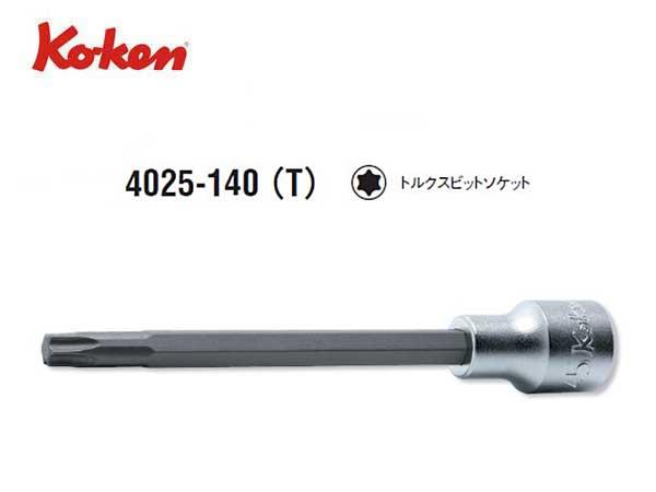 "Ko-ken(コーケン/山下工業研究所)1/2""トルクスビットソケット,ロングタイプ【全長140mm,T20~T80 ばら売り】"