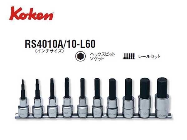 "Ko-ken(コーケン/山下工業研究所)1/2""ヘックスビットソケットセット"
