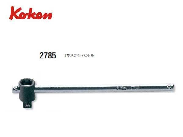 """Ko-ken(コーケン/山下工業研究所)1/4""""T型スライドハンドル【品番 2785】"""