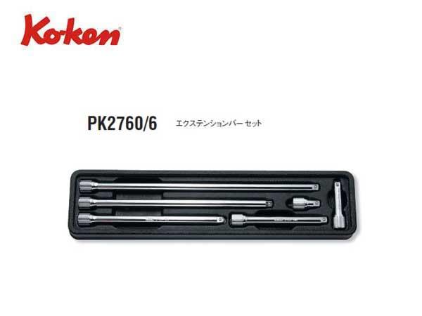 "Ko-ken(コーケン/山下工業研究所)1/4""エクステンションバーセット【品番 PK2760/6】"