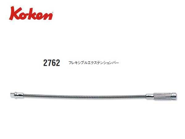 "Ko-ken(コーケン/山下工業研究所)1/4""フレキシブルエクステンションバー【品番 2762】"