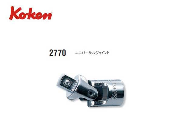 "Ko-ken(コーケン/山下工業研究所)1/4""ユニバーサルジョイント【品番 2770】"