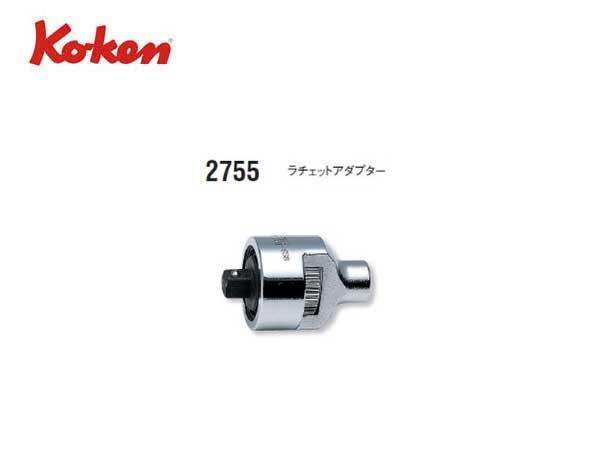 "Ko-ken(コーケン/山下工業研究所)1/4""ラチェットアダプター【品番 2755】"